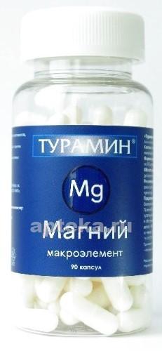 Купить ТУРАМИН МАГНИЙ N90 КАПС МАССОЙ 0,5Г цена