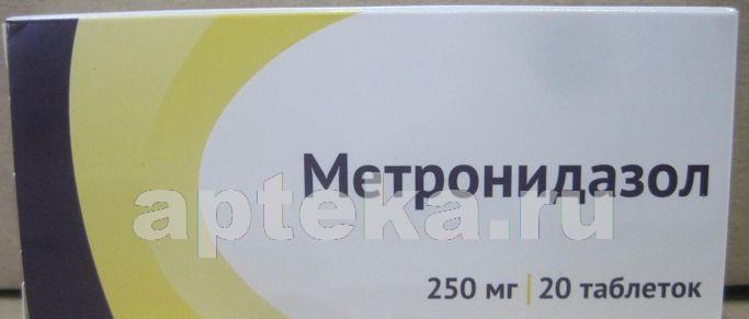 Купить Метронидазол цена