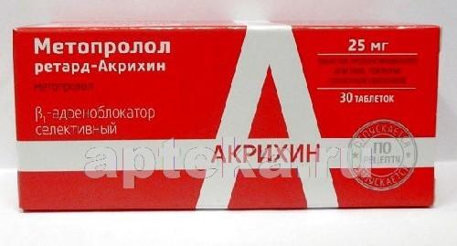 Купить Метопролол ретард-акрихин 0,025 n30 табл пролонг п/плен/оболоч цена