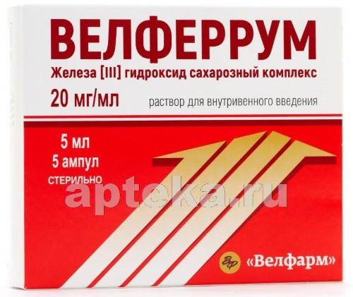 Купить ВЕЛФЕРРУМ 0,02/МЛ 5МЛ N5 АМП Р-Р В/В цена