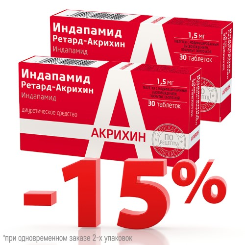 Купить НАБОР ИНДАПАМИД РЕТАРД-АКРИХИН 0,0015 N30 ТАБЛ МОДИФ ВЫСВОБ П/О закажи 2 упаковки со скидкой 15% цена