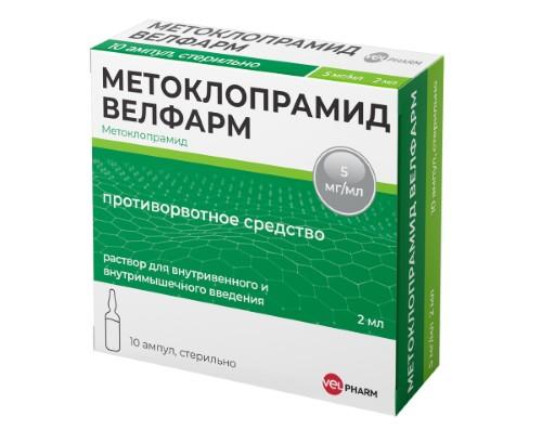 Купить Метоклопрамид велфарм цена