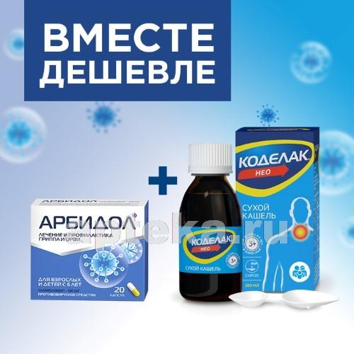Купить Набор №2 Профилактика и лечение ОРВИ (Арбидол + Коделак Нео сироп) - по специальной цене цена