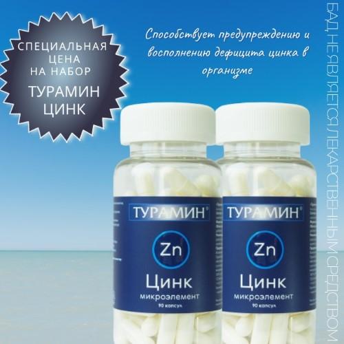 Купить НАБОР ТУРАМИН ЦИНК N90 КАПС ПО 0,25Г закажи 2 упаковки со скидкой цена