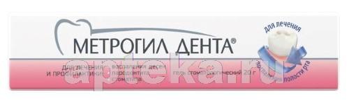 Купить МЕТРОГИЛ ДЕНТА 20,0 ГЕЛЬ Д/ДЕСЕН цена