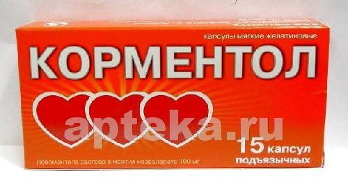 Купить КОРМЕНТОЛ 0,1 N15 КАПС П/ЯЗЫЧ цена