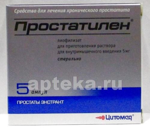 Купить ПРОСТАТИЛЕН 0,005 N5 АМП ЛИОФИЛ Д/Р-РА В/М цена