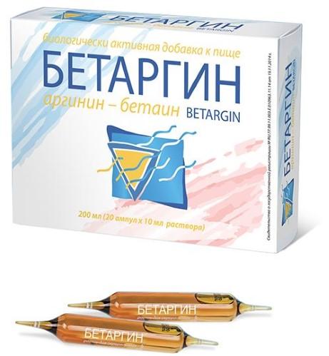 Купить Бетаргин цена