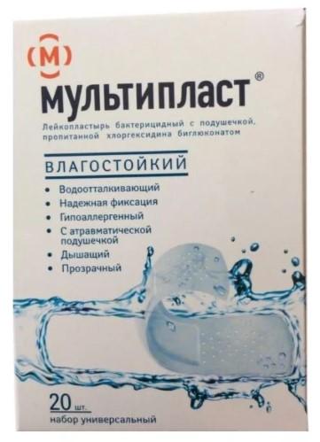 Купить Лейкопластырь бактерицидный мультипласт цена