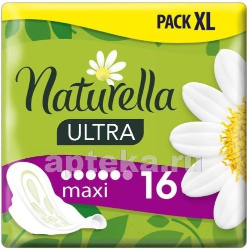 Купить NATURELLA ULTRA MAXI ПРОКЛАДКИ N16 цена