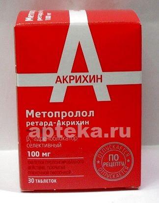 Купить Метопролол ретард-акрихин цена