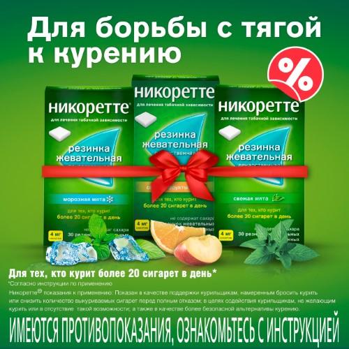 Купить Набор Никоретте® для борьбы с тягой к курению №2 цена