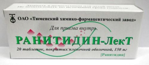 Купить Ранитидин-лект цена