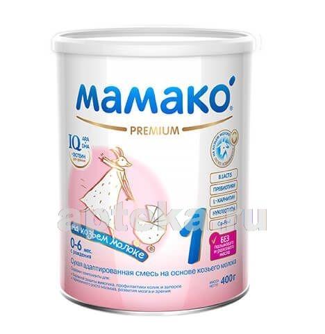 Купить МАМАКО-1 PREMIUM СМЕСЬ СУХАЯ НА КОЗЬЕМ МОЛОКЕ 0-6 МЕС 400,0 цена