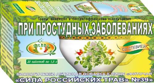 Купить ФИТОЧАЙ СИЛА РОССИЙСКИХ ТРАВ N39 ПРИ ПРОСТУДНЫХ ЗАБОЛЕВАНИЯХ 1,5 N20 Ф/ПАК цена