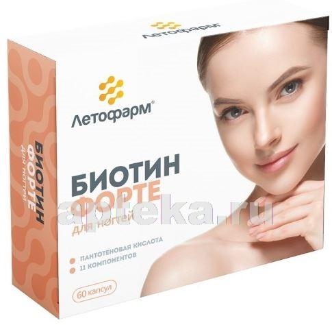 БИОТИН ФОРТЕ N60 КАПС - цена 227 руб., купить в интернет аптеке в Славянске-на-Кубани БИОТИН ФОРТЕ N60 КАПС, инструкция по применению