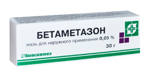 Купить Бетаметазон цена