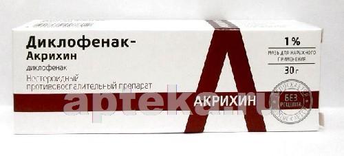 Купить ДИКЛОФЕНАК-АКРИХИН 1% 30,0 МАЗЬ Д/НАРУЖ/ТУБА/ цена