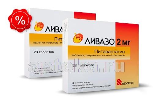Купить Специальная цена на комплект из 2 упаковок Ливазо® 2 мг №28. цена