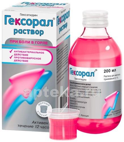 Купить ГЕКСОРАЛ 0,1% 200МЛ ФЛАК Р-Р цена