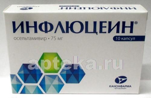 ИНФЛЮЦЕИН 0,075 N10 КАПС - цена 686.20 руб., купить в интернет аптеке в Воронеже ИНФЛЮЦЕИН 0,075 N10 КАПС, инструкция по применению