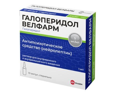 Купить Галоперидол велфарм цена