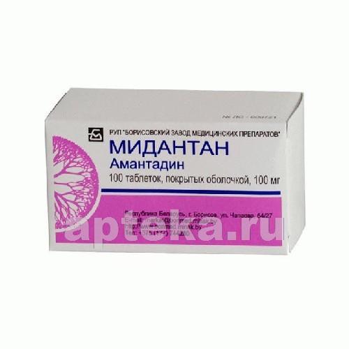 Купить Мидантан цена