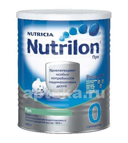 Купить NUTRILON ПРЕ 0 СУХАЯ СМЕСЬ ДЕТСКАЯ 400,0 цена