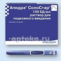 Купить АПИДРА СОЛОСТАР 100ЕД/МЛ 3МЛ N5 ШПРИЦ-РУЧКА Р-Р П/К цена
