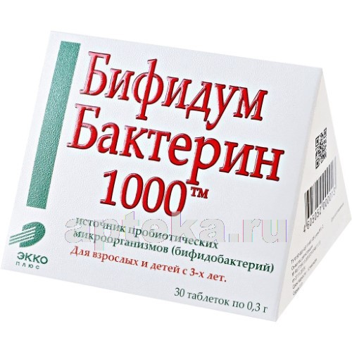 Купить Бифидумбактерин-1000 цена