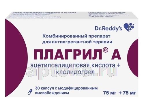 ПЛАГРИЛ А 0,075+0,075 N30 КАПС С МОДИФ ВЫСВОБОЖД - цена 641.40 руб., купить в интернет аптеке в Нижнем Новгороде ПЛАГРИЛ А 0,075+0,075 N30 КАПС С МОДИФ ВЫСВОБОЖД, инструкция по применению