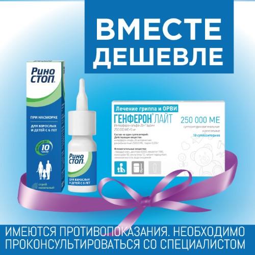 Купить Набор №8 Профилактика и лечение ОРВИ (Генферон Лайт супп + Риностоп спрей) - по специальной цене цена