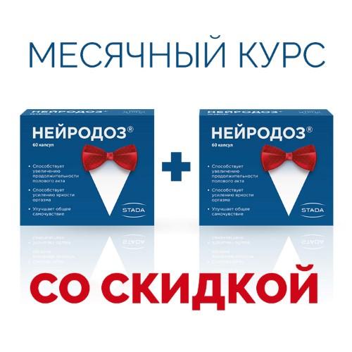 Купить Набор НЕЙРОДОЗ N60 КАПС – 2 уп. по специальной цене цена