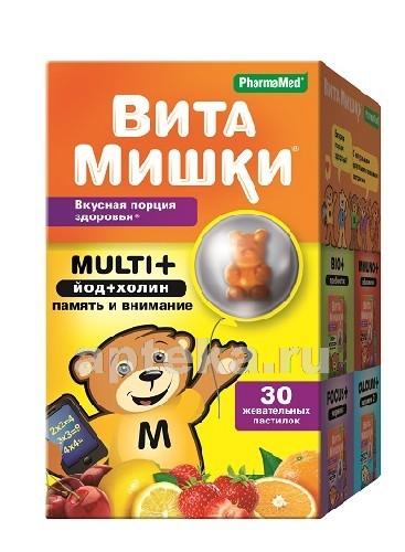 Купить Multi+йод+холин цена