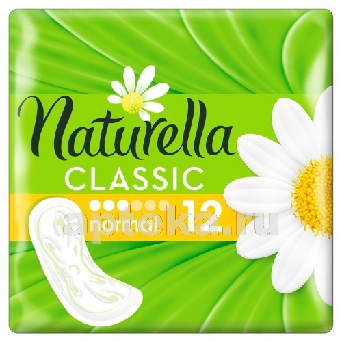 Купить NATURELLA CLASSIC NORMAL ПРОКЛАДКИ N12 цена