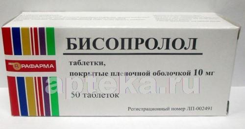 Купить БИСОПРОЛОЛ 0,01 N50 ТАБЛ П/ПЛЕН/ОБОЛОЧ/РАФАРМА цена