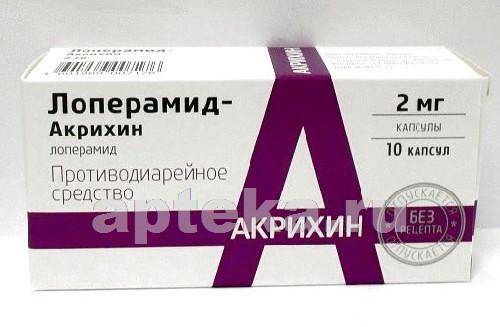 Купить Лоперамид-акрихин 0,002 n10 капс цена