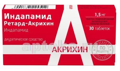 Купить ИНДАПАМИД РЕТАРД-АКРИХИН 0,0015 N30 ТАБЛ МОДИФ ВЫСВОБ П/О цена