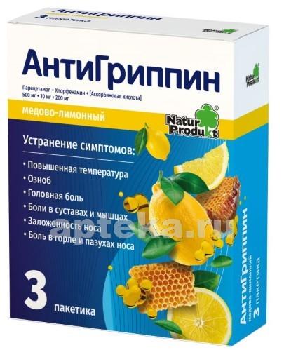 Антигриппин д/взр