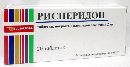 Купить РИСПЕРИДОН 0,002 N20 ТАБЛ П/ПЛЕН/ОБОЛОЧ/РАФАРМА цена