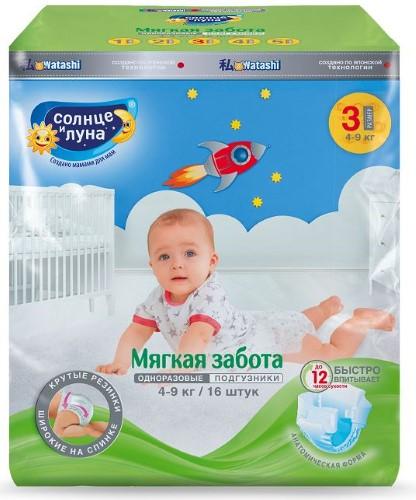 Купить Мягкая забота подгузники для детей цена