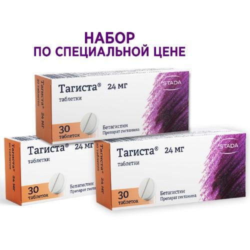 Купить Набор ТАГИСТА 0,024 N30 ТАБЛ - 3 уп. по специальной цене цена