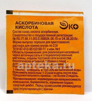 Купить АСКОРБИНОВАЯ К-ТА 2,5 N1 ПОРОШ ЭКО цена