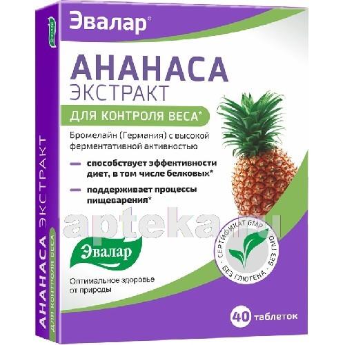 Купить АНАНАСА ЭКСТРАКТ 0,22 N40 ТАБЛ цена