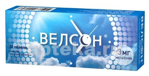 Купить ВЕЛСОН 0,003 N30 ТАБЛ П/ПЛЕН/ОБОЛОЧ цена