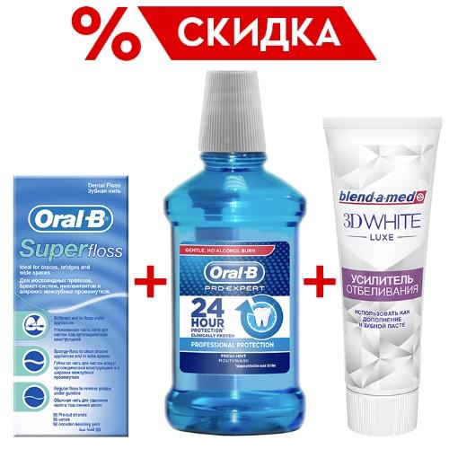 Купить НАБОР ДЛЯ ПОЛОСТИ РТА ORAL-B и BLEND-A-MED (зубная нить, ополаскиватель 250мл, зубная паста 3D WHITE LUXE 75мл) со скидкой 30% цена