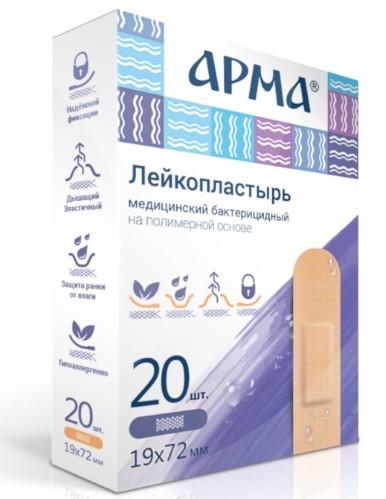 Купить Лейкопластырь медицинский бактерицидный с хлоргексидином цена