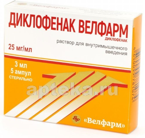Купить ДИКЛОФЕНАК ВЕЛФАРМ 0,025/МЛ 3МЛ N5 АМП Р-Р В/М цена
