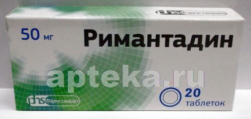 Купить РИМАНТАДИН 0,05 N20 ТАБЛ/ФАРМСТАНДАРТ/ цена