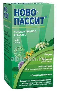 Купить НОВО-ПАССИТ N60 ТАБЛ П/ПЛЕН/ОБОЛОЧ цена
